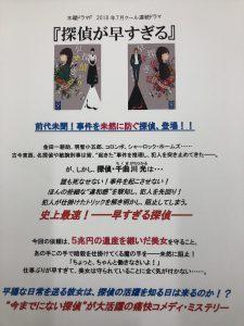 ドラマ撮影5