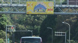高速道路6