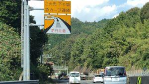 高速道路7